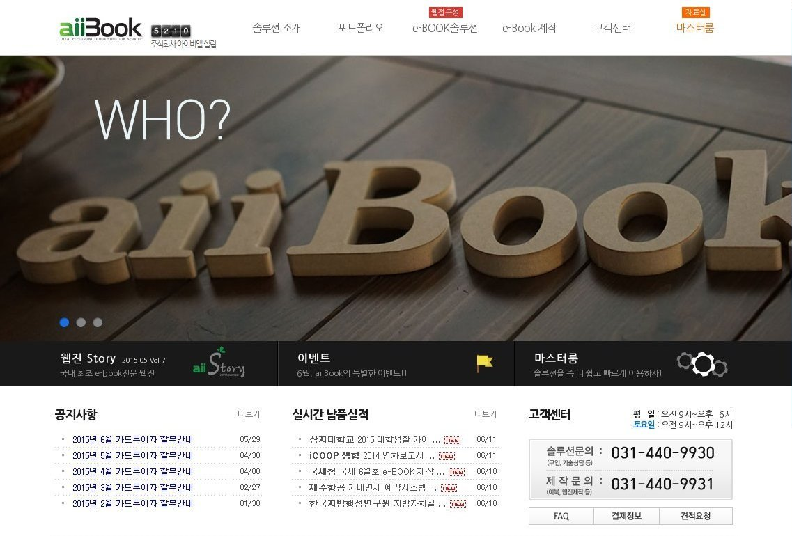 aiibook.co.kr