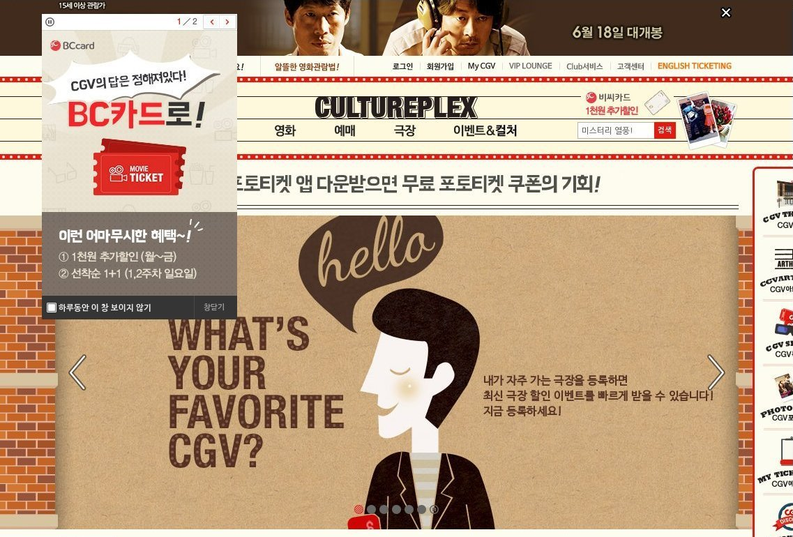 cgv.co.kr
