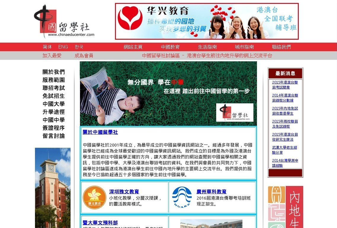 chinaeducenter.com