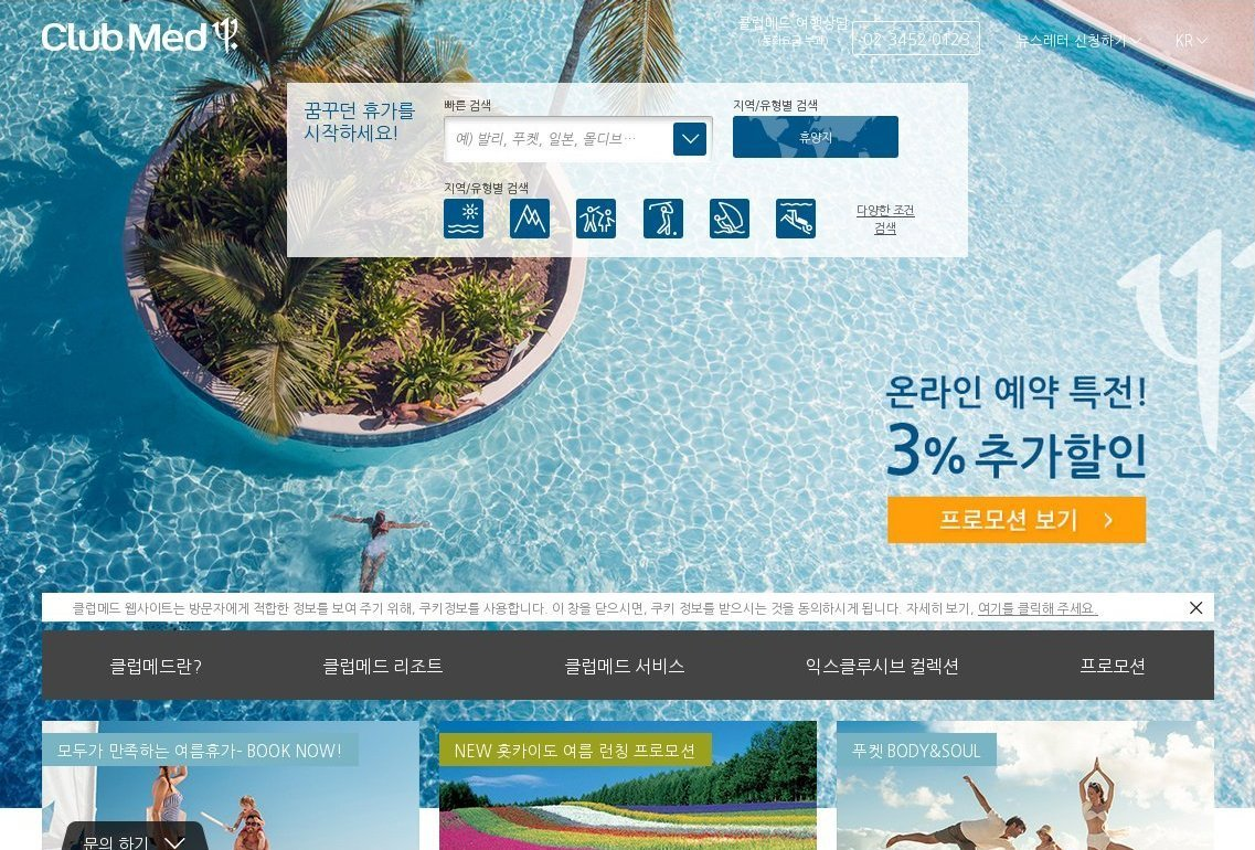 clubmed.co.kr