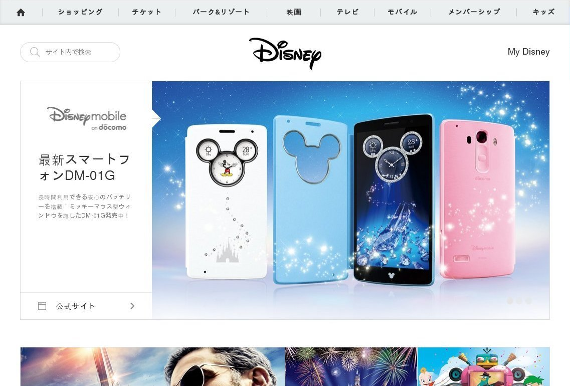disney.co.jp