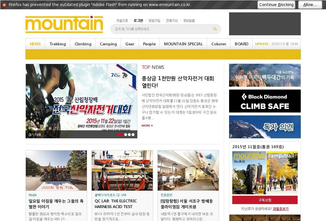 emountain.co.kr