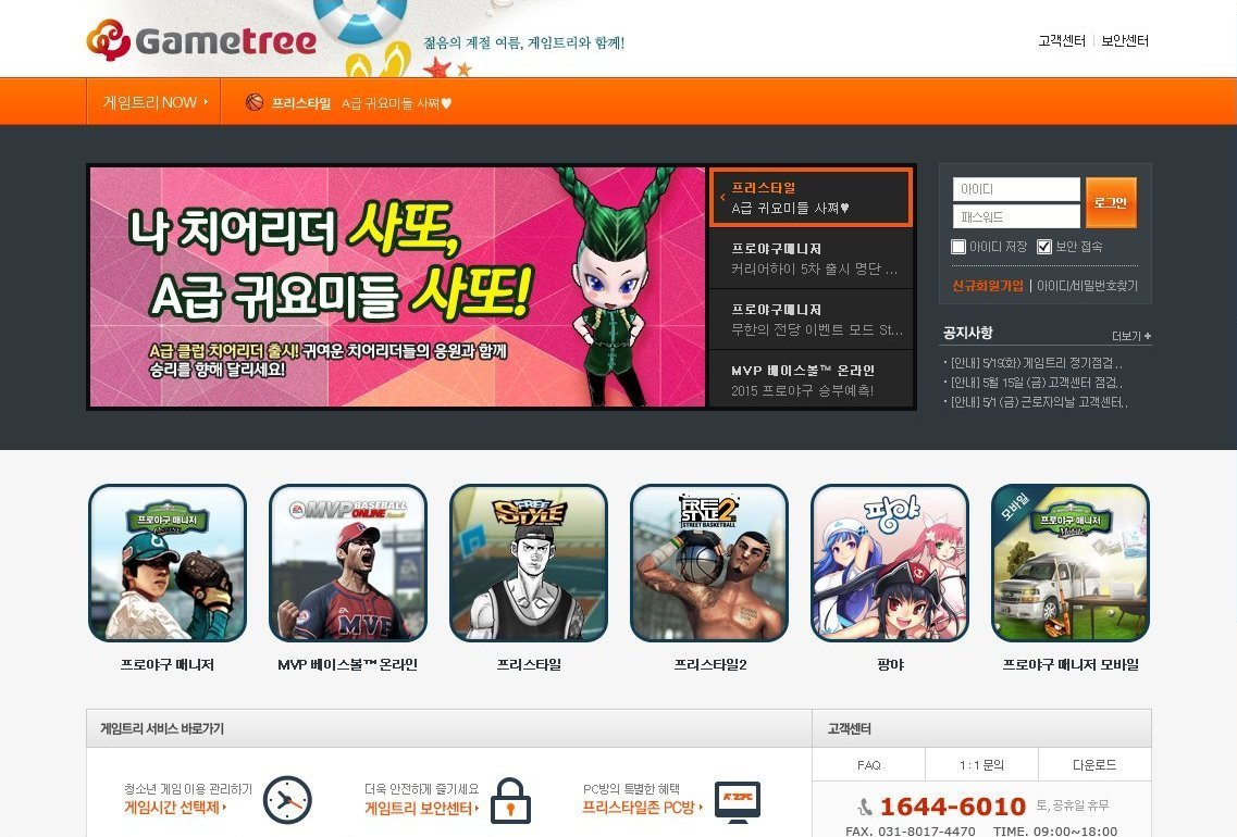 gametree.co.kr