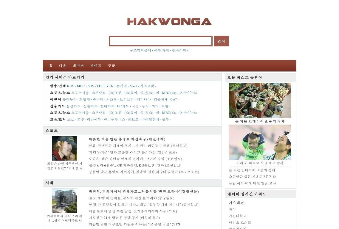hakwonga.co.kr