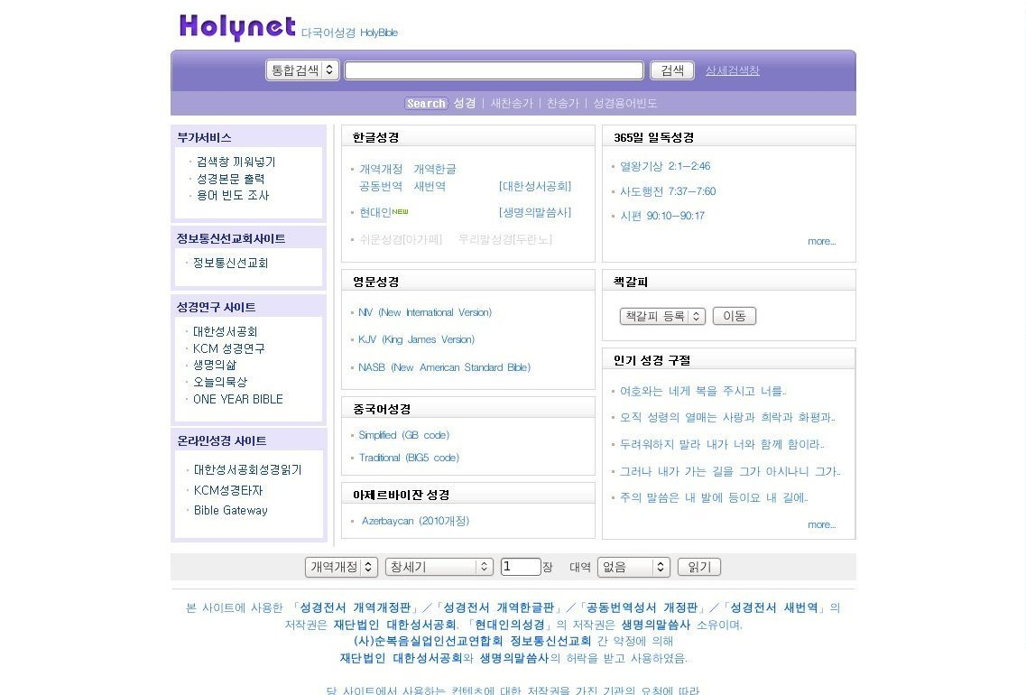 holybible.or.kr