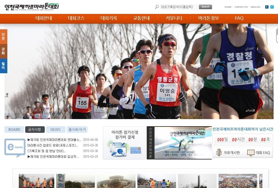 incheonmarathon.co.kr
