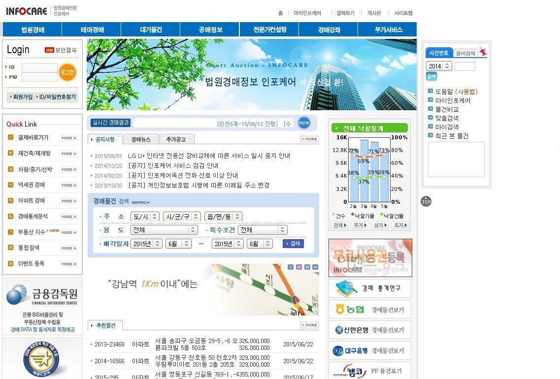 infocare.co.kr