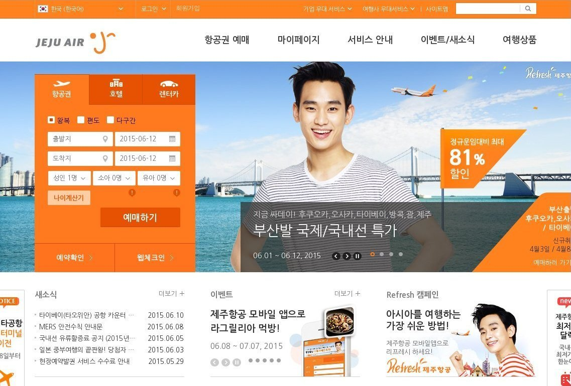 jejuair.net