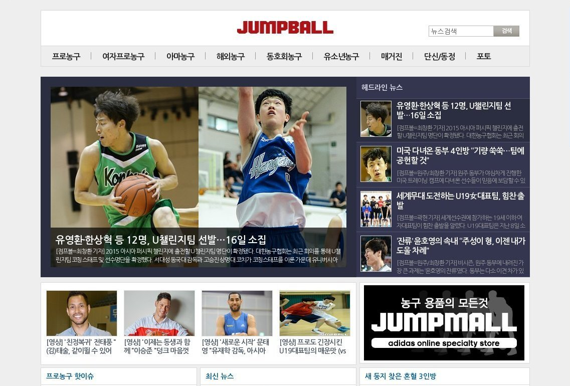jumpball.co.kr