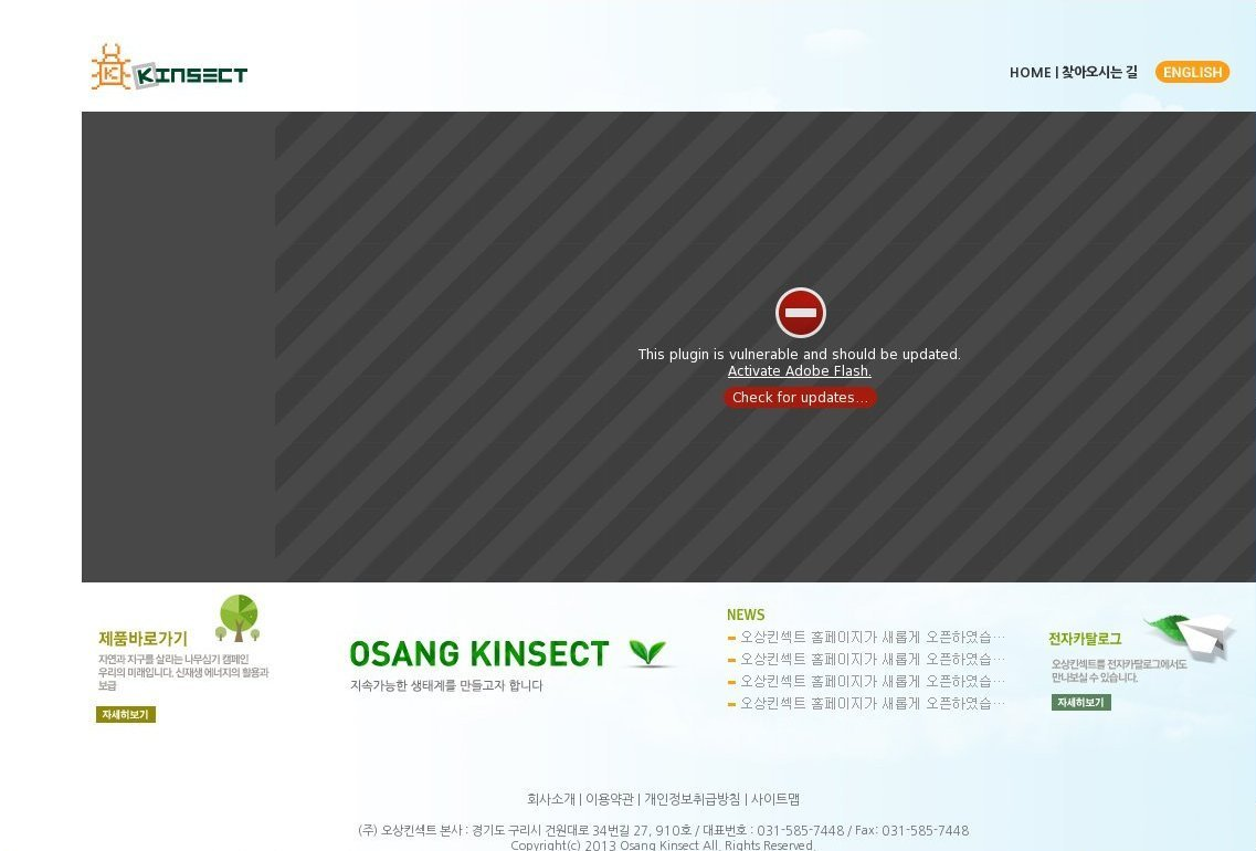 k-insect.com