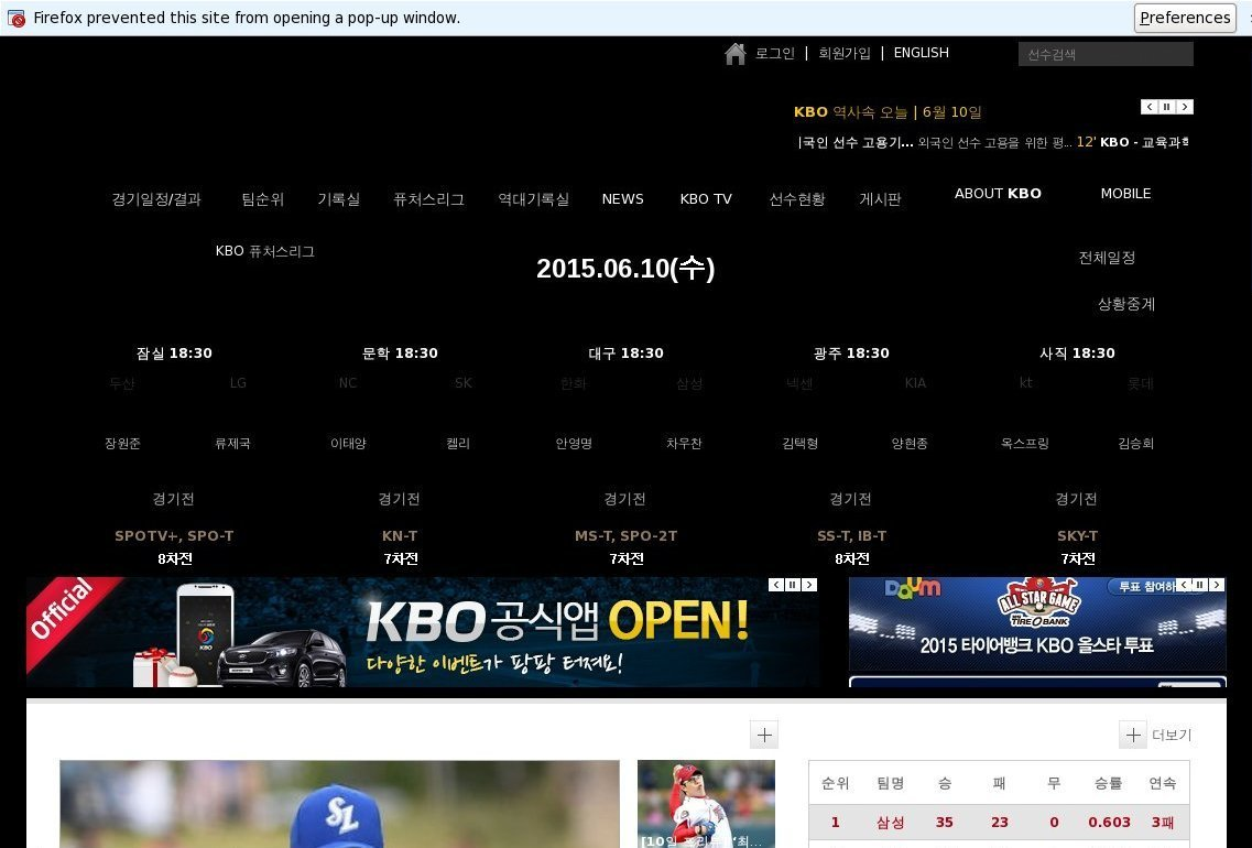 koreabaseball.com