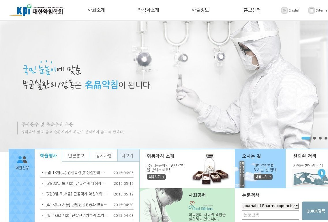 pharmacopuncture.co.kr