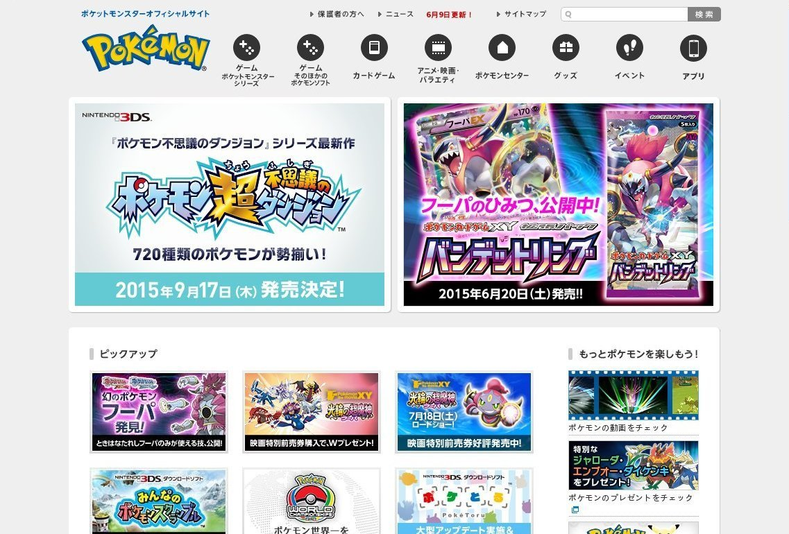 pokemon.co.jp