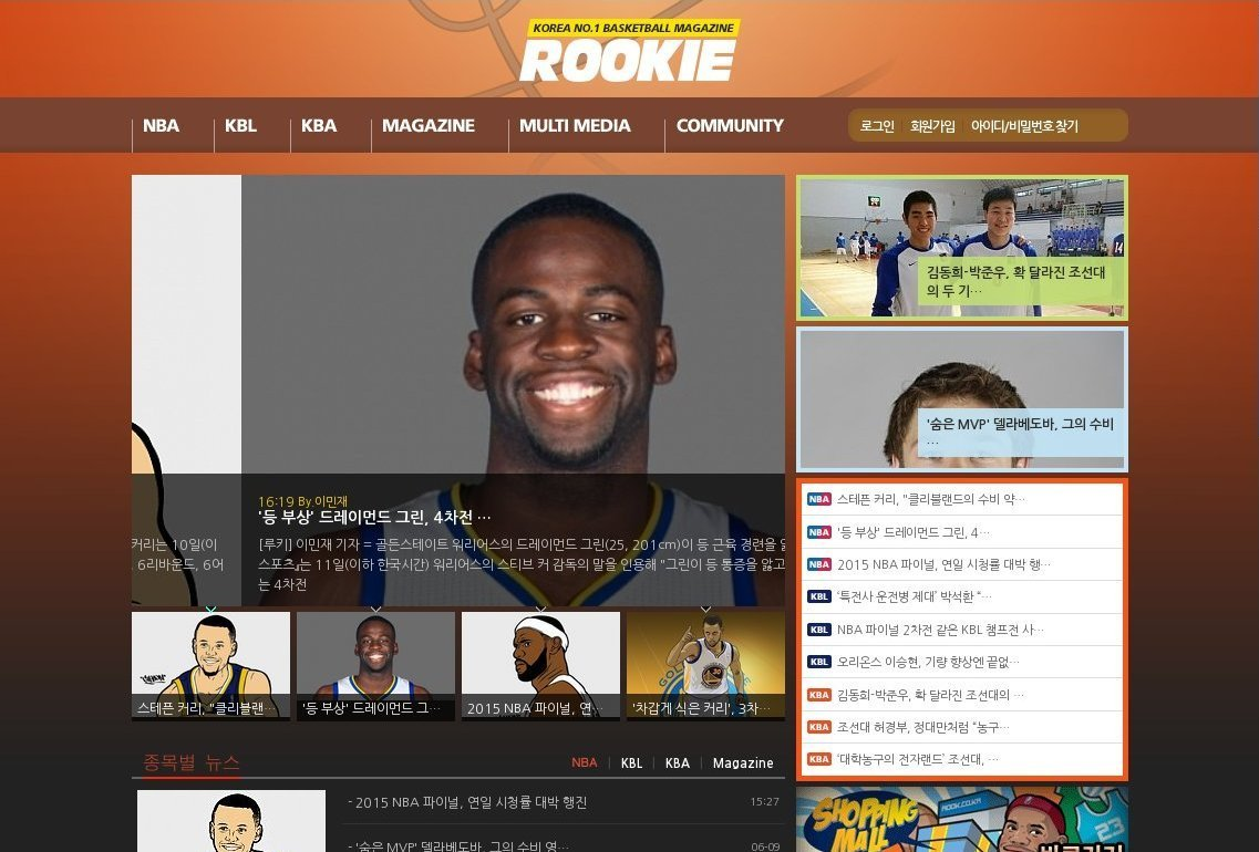 rookie.co.kr