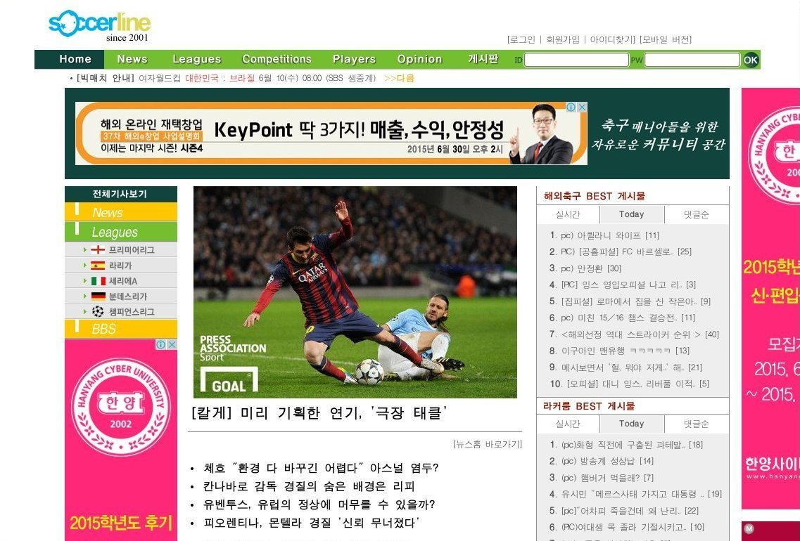 soccerline.co.kr