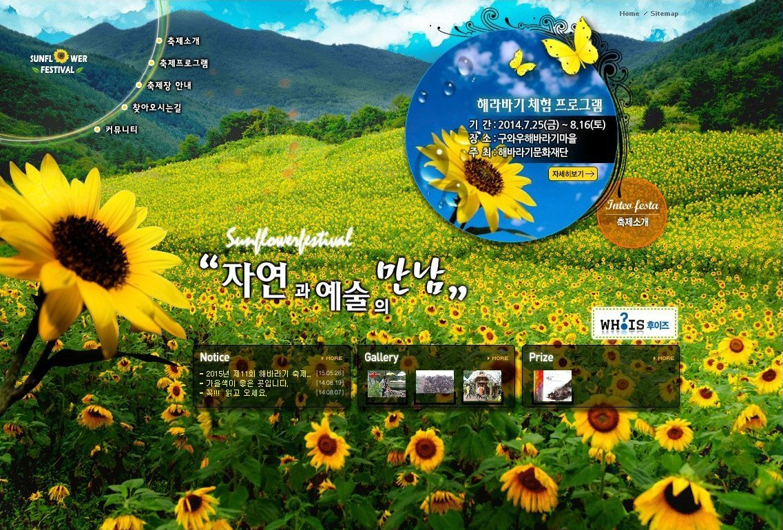 sunflowerfestival.co.kr