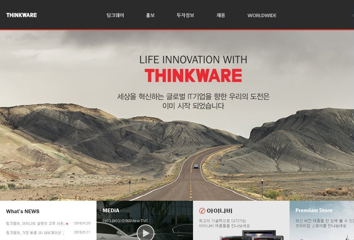 thinkware.co.kr