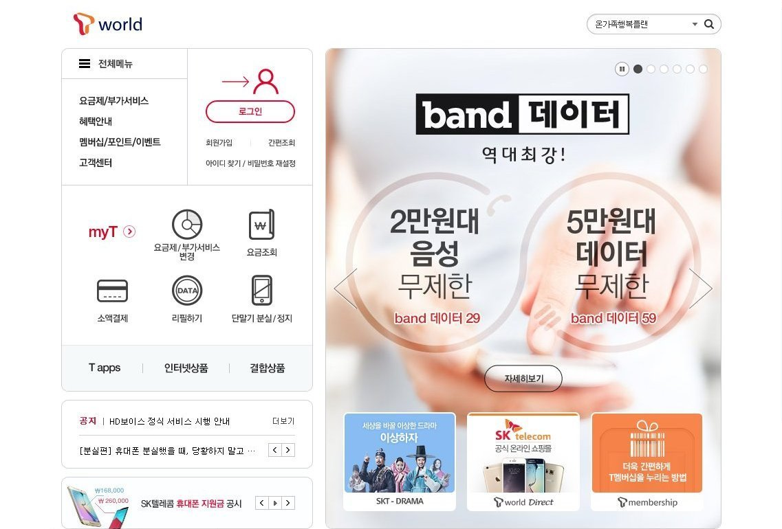 tworld.co.kr