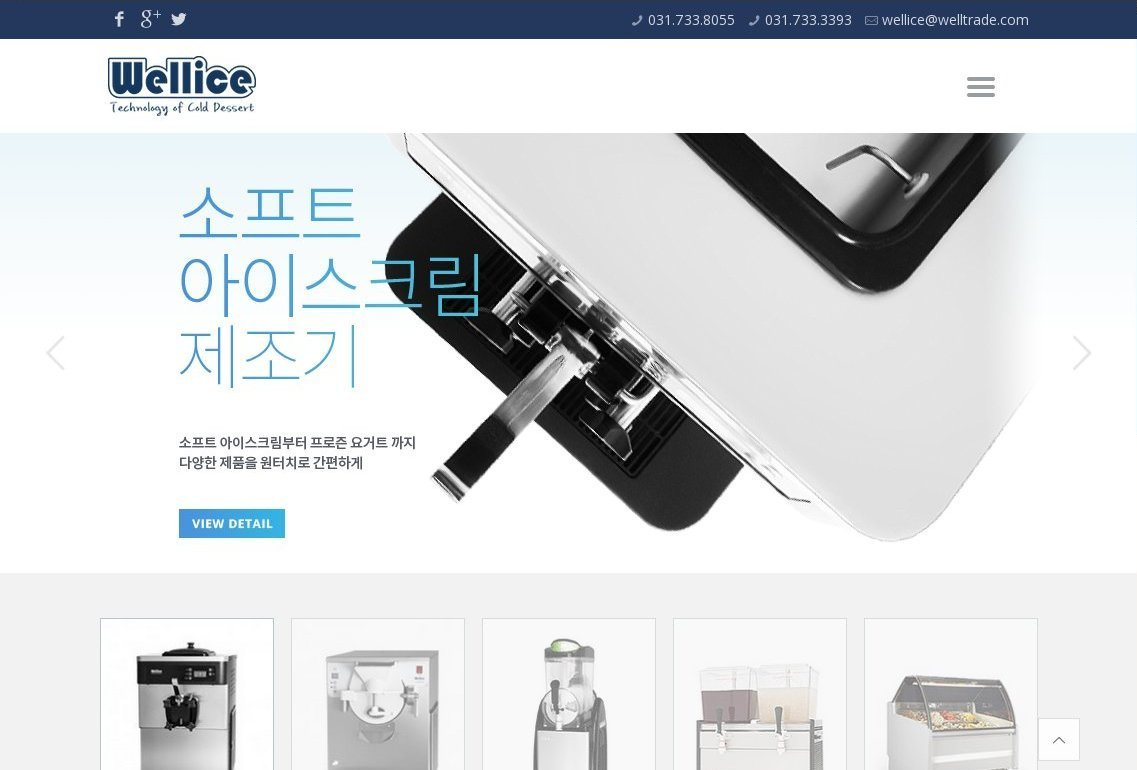 wellice.co.kr