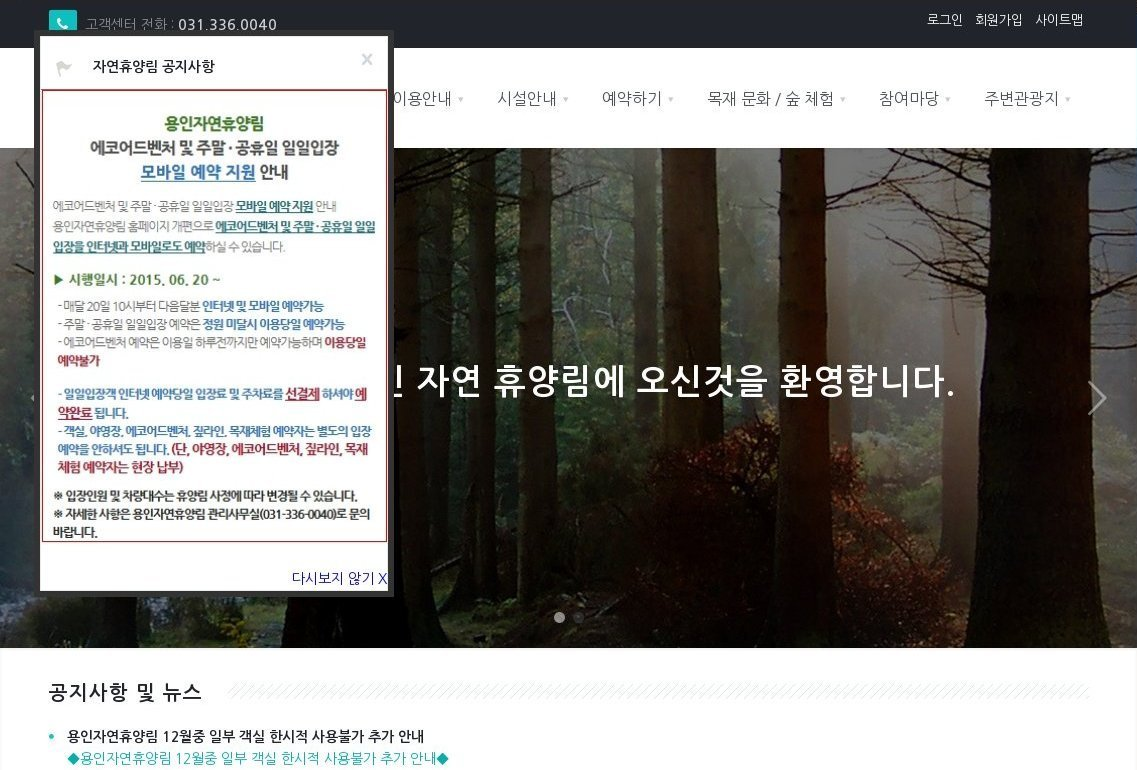 yonginforest.net